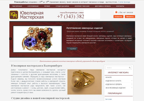 goldjw.ru